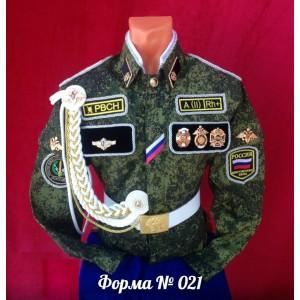 Форма № 021 ( РВСН)